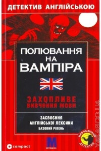 Полювання на вампіра – The Hunt for the Vampire (Детектив англійською)