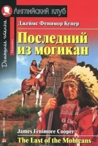 Обкладинка Последний из могикан / The Last of the Mohicans (Elementary)