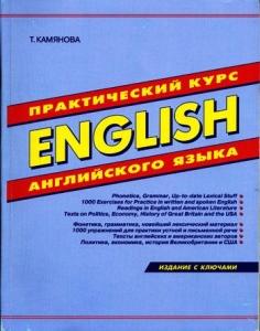 Обкладинка ENGLISH. Практический курс английского языка
