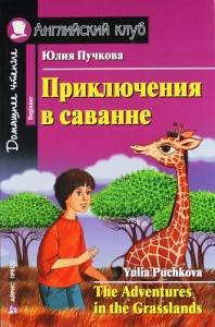 Обкладинка Приключения в саванне / The Adventures in the Grasslands (Beginner)