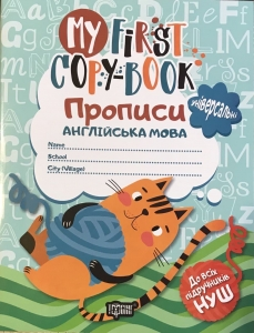 My first copy-book. Прописи. Англійська мова (універсальні) Котик