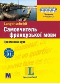 Самовчитель французької мови (Практичний курс з 4 CD)