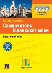 Самовчитель Іспанської мови (Практичний курс – книга і два аудіо-CD)