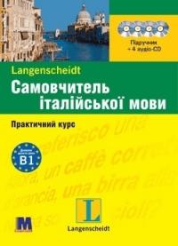 Самовчитель італійської мови (Практичний курс з 4 CD)