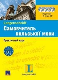 Самовчитель польської мови (Практичний курс з 4 CD)