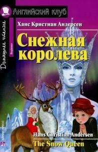 Обкладинка Снежная королева / The Snow Queen (Beginner)
