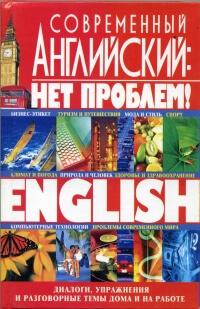 Современный английский - нет проблем