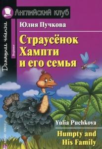 Обкладинка Страусенок Хампти и его семья / Humpty and His Family (Beginner)