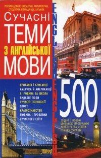 Сучасні теми з англійської мови 500