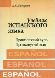 Обкладинка Учебник Испанского Языка (Практический курс - продвинутый етап)