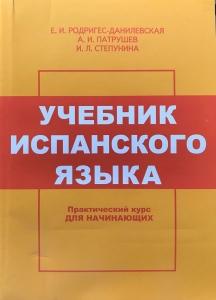 Обкладинка Учебник Испанского Языка (Практический курс - для начинающих)