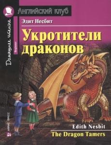 Обкладинка Укротители драконов / The Dragon Tamers (Beginner)