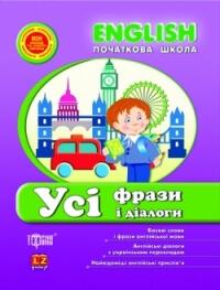 Усі фрази та діалоги English (початкова школа)