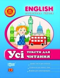 Усі тексти для читання English (початкова школа)