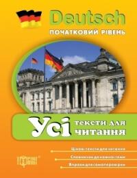 Усі тексти для читання з німецької мови (початковий рівень)