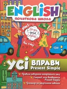 Усі граматичні вправи English (початкова школа)