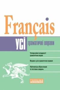 Усі вправи з граматики французскої мови (середній рівень)