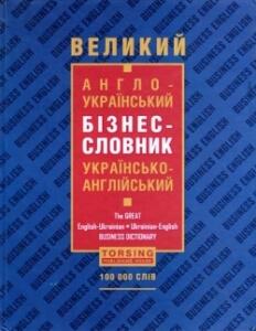 Великий бізнес словник (англо-український і українсько-англійський)