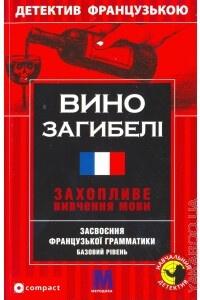 Вино загибелі – Le vin du crime (Детектив французькою)