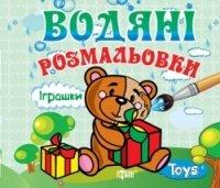 Водні розмальовки Іграшки