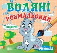 Водяні розмальовки Тварини (+картки)