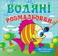 Водяні розмальовки. Підводний світ + Англійський словничок