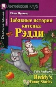 Обкладинка Забавные истории котенка Рэдди / Reddy's Funny Stories (Beginner)