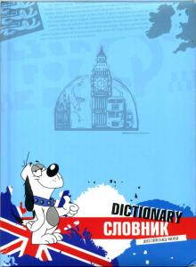 Зошит-словник з англійської мови